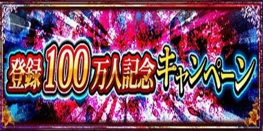 [キャンペーン] 登録100万人記念ログインボーナス