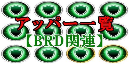 アッパー一覧  BRD関連アッパー