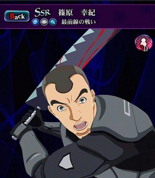 SSR 篠原 幸紀 ~最前線の戦い~