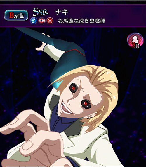 SSR ナキ ~お馬鹿な泣き虫喰種~