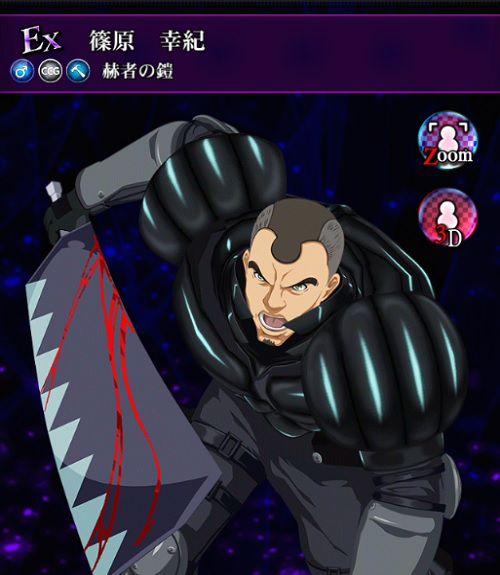 EX 篠原 幸紀 ~赫者の鎧~