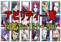アビリティアタッチメント図鑑No.151~200