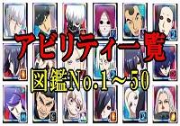 アビリティアタッチメント図鑑No.1~50